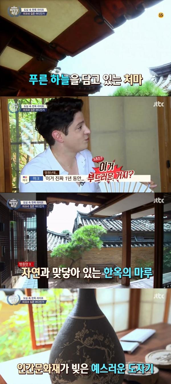 (출처=JTBC '비정상회담' 방송 화면 캡처)