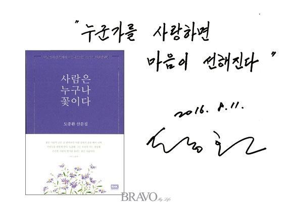▲<사람은 누구나 꽃이다> 책 표지와 도종환 의원이 쓴 메시지.