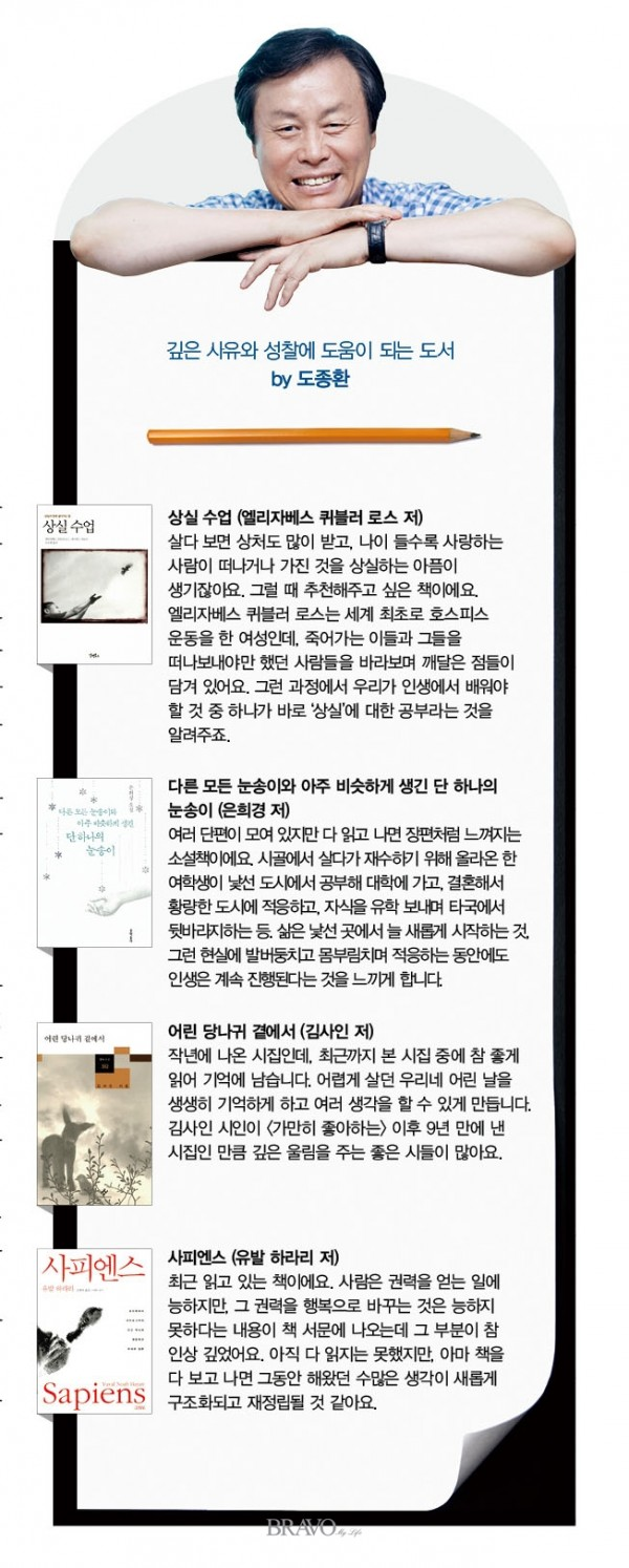 ▲명사와 함께하는 북人북-도종환 시인·국회의원
