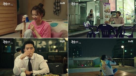(출처= tvN '혼술남녀')