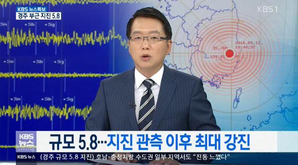 ▲12일 발생한 지진은 국내서 관측 이후 최대의 강진인 것으로 밝혀졌다.(사진=kbs1)