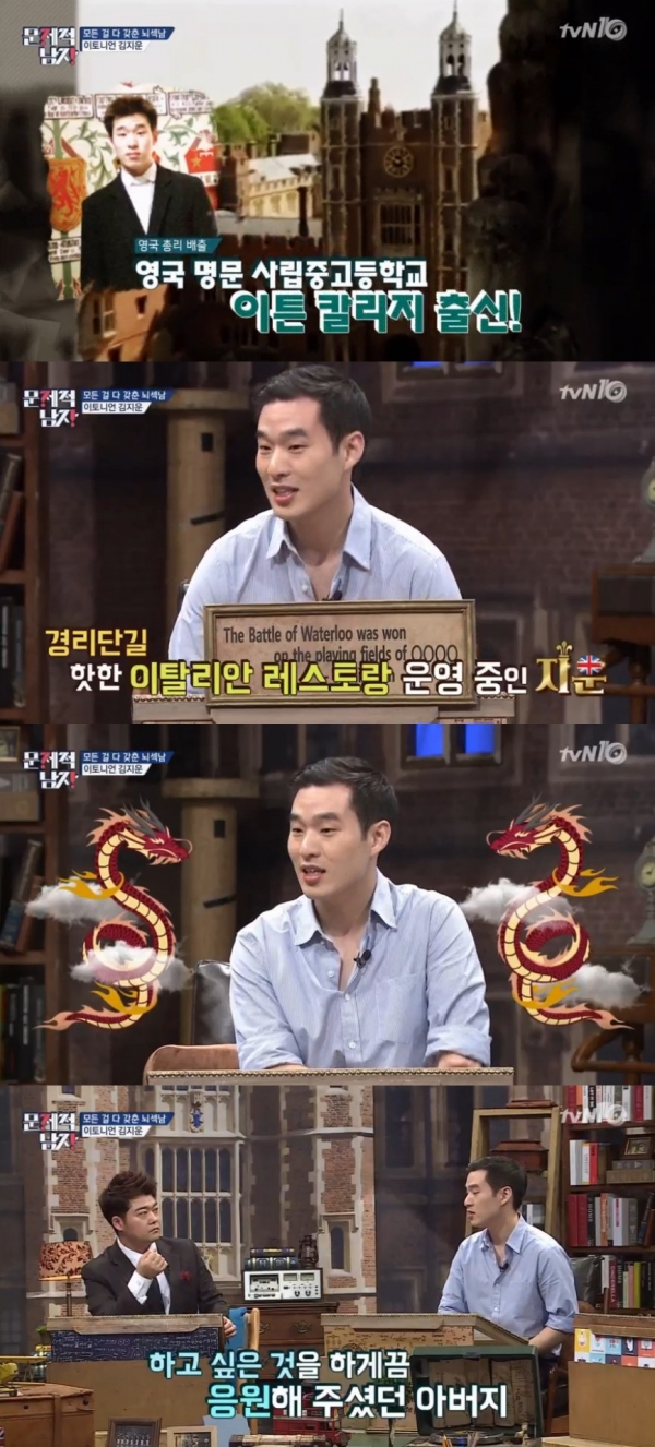 ▲'문제적 남자' 김지운 셰프(출처=tvN '문제적 남자'방송캡처)