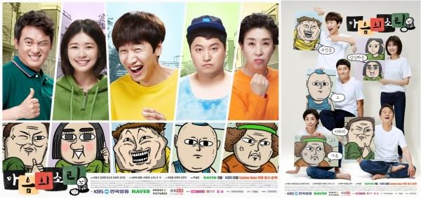 ▲(출처=KBS2 '마음의소리' 포스터)