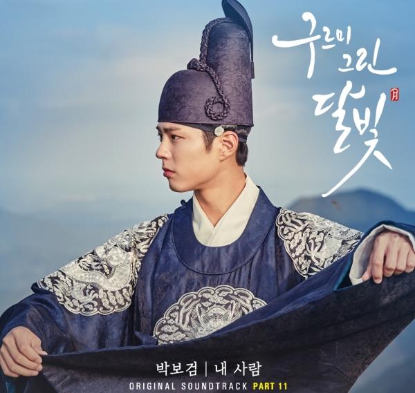 ▲구르미그린달빛' 박보검 OST 앨범 재킷(출처=오우엔터테인먼트)