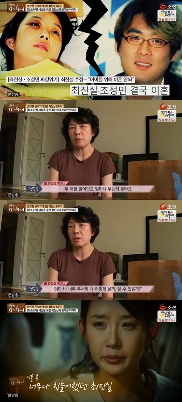 ▲故 최진실 모친(사진=TV조선 '인생다큐 마이웨이')
