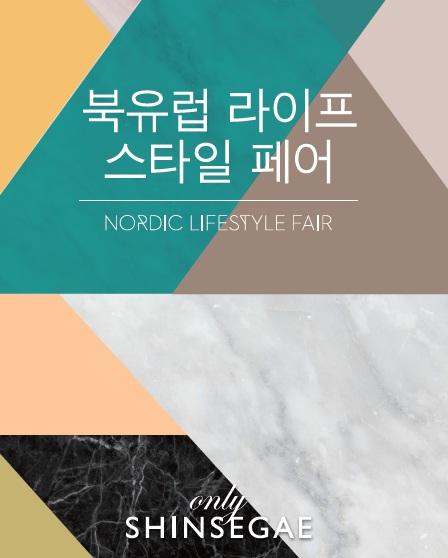 ▲신세계 북유럽 라이프스타일 페어 포스터.(사진제공=신세계)