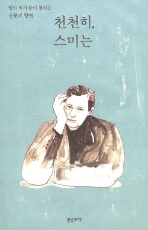 ▲장석주 시인이 추천하는 도서 <천천히 스미는>의 표지