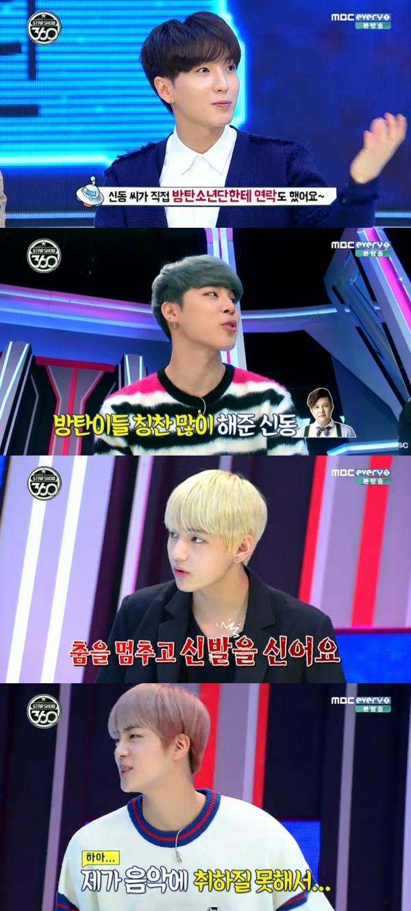 ▲방탄소년단 '스타쇼360' 출연(출처=MBC every1 '스타쇼360' 방송캡처)