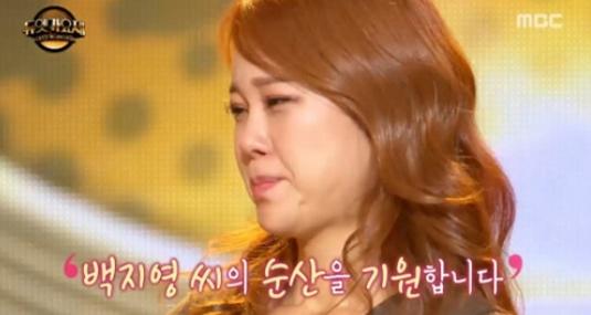 (출처=MBC '듀엣가요제' 방송 캡처)