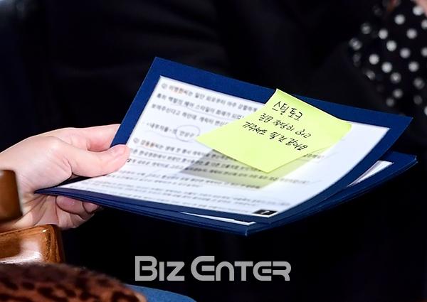 ▲영화 '마스터' 제작보고회에서 박경림에게 전달된 메모(사진=윤예진 기자 yoooon@)