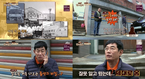 (▲ JTBC '한끼줍쇼' 이경규 강호동)