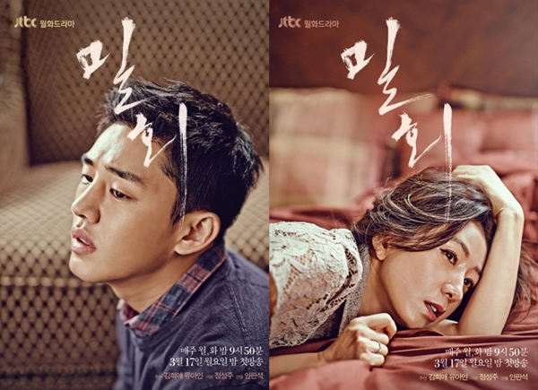 ▲JTBC '밀회' 포스터 유아인, 김희애(사진=JTBC )