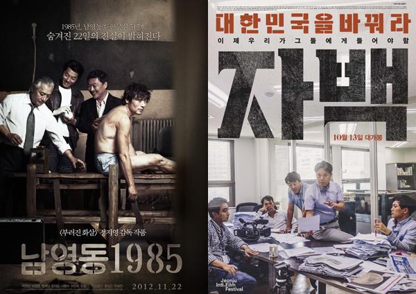 ▲'엣나인필름'이 배급한 '남영동1985'와 '자백'