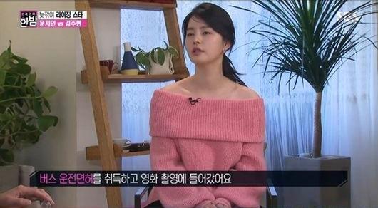 (출처='본격 연예 한밤' 방송 캡처.)
