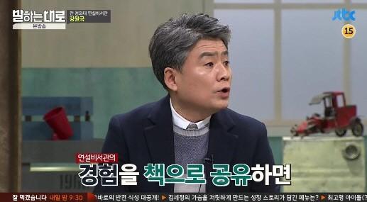 (출처= JTBC '말하는대로' 방송화면캡처)