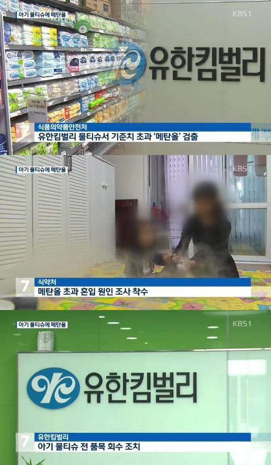 (▲KBS '뉴스', 유한킴벌리)
