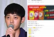 """""""정준영 메인 떴다, 댓글 달자""""…비판 의견 신고, 조직적 댓글 관리 '포착'"""