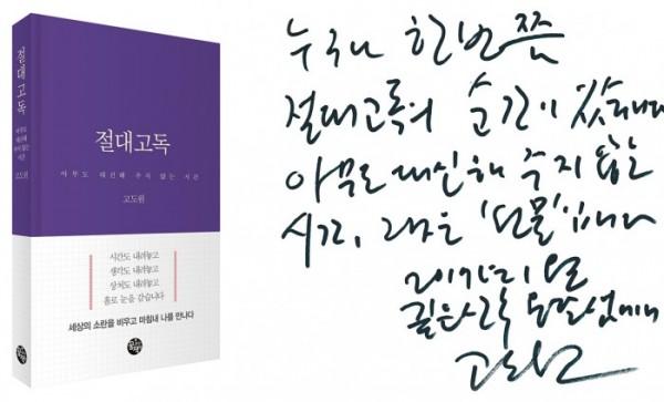 ▲고도원 아침편지문화재단 이사장의 <절대고독> 표지와 직접 적은 글귀