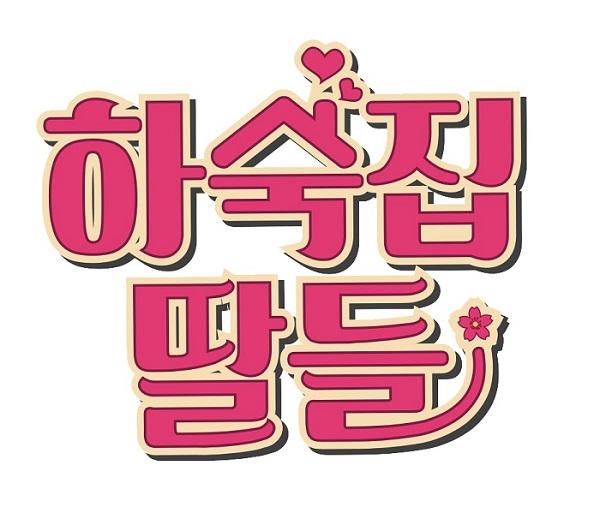 ▲(출처=KBS2 '하숙집딸들')