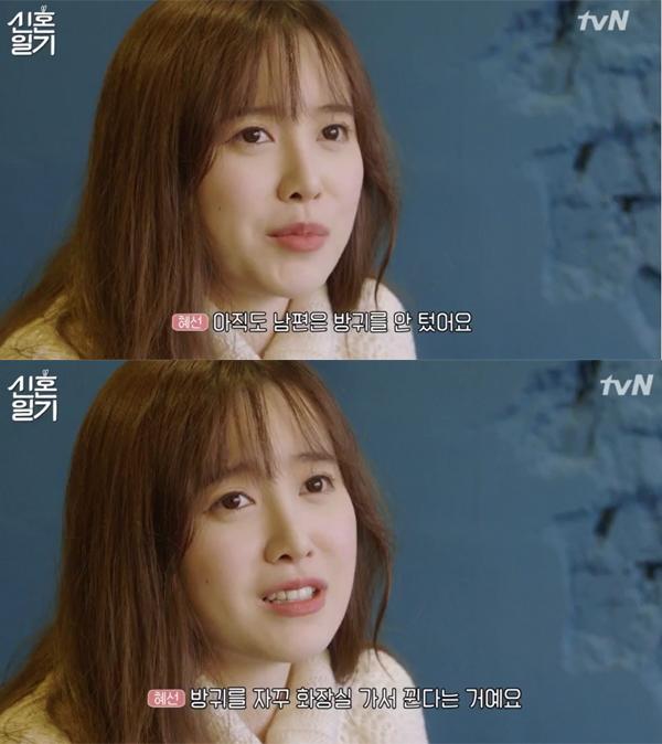 ▲'신혼일기' 구혜선(사진=tvN)