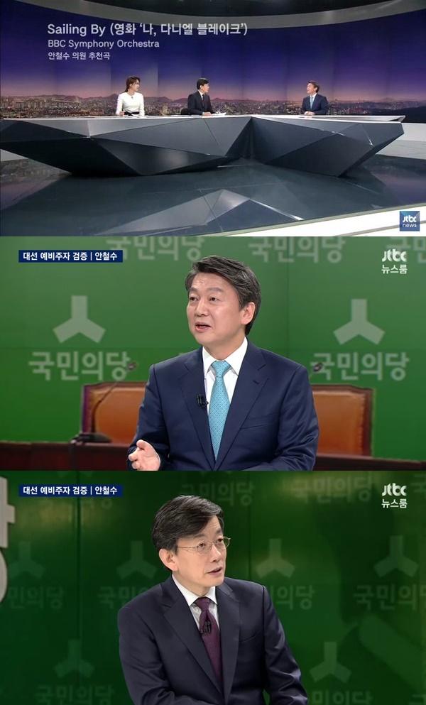 (▲JTBC '뉴스룸')