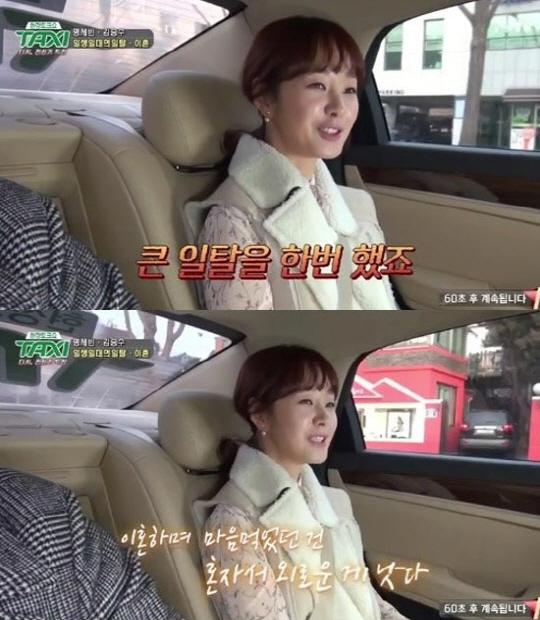 (출처=tvN '현장토크쇼 택시' 갈무리)