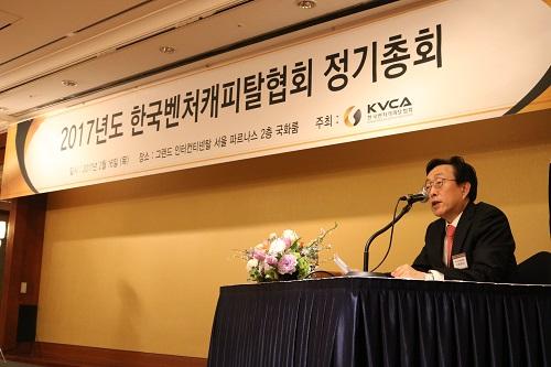 ▲한국벤처캐피탈협회는 16일 서울 삼성동에서 2017년 정기총회를 열고 이용성 회장 연임을 결정했다.(사진제공=한국벤처캐피탈협회)