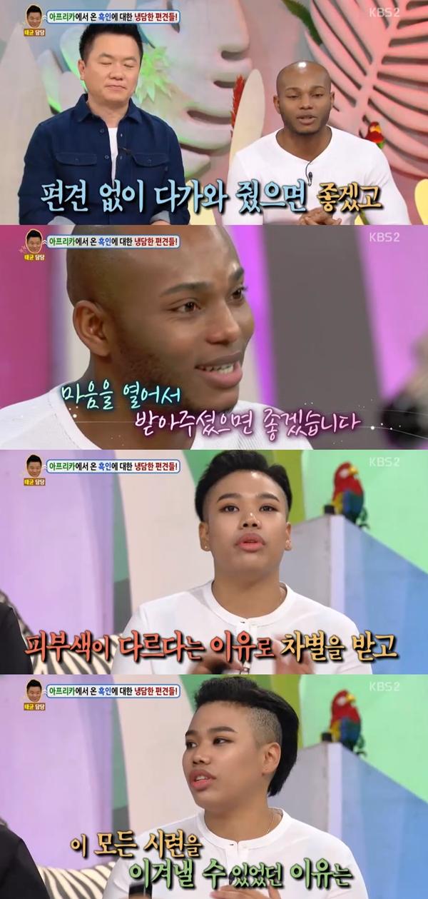 (사진=KBS2 '안녕하세요')