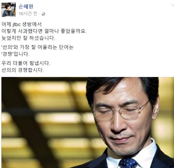 """▲지난 21일 안희정의 """"선의"""" 발언 사과에 손혜원 의원이 격려의 말을 전했다.(사진=SNS)"""