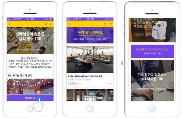▲스페이스클라우드 앱서비스 이미지.   사진제공 스페이스클라우드