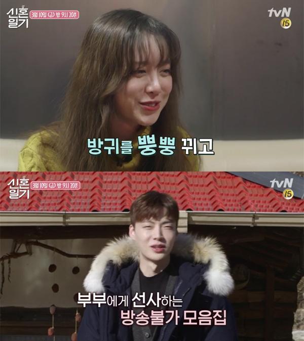 ▲'신혼일기' 구혜선 안재현(사진=tvN)