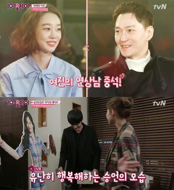 ▲'10살차이' 4화 캡처(사진=tvN)