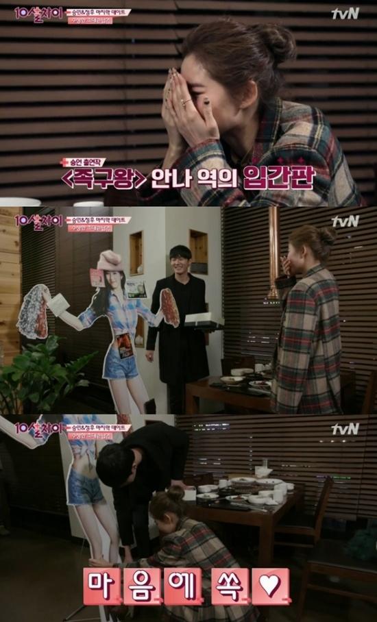 (사진=tvN '10살차이')