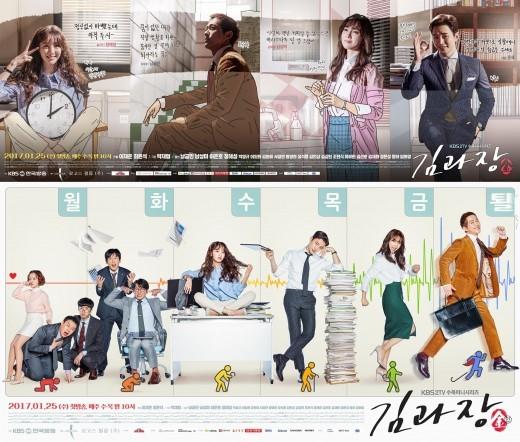 ▲(출처=KBS2 수목드라마 '김과장')
