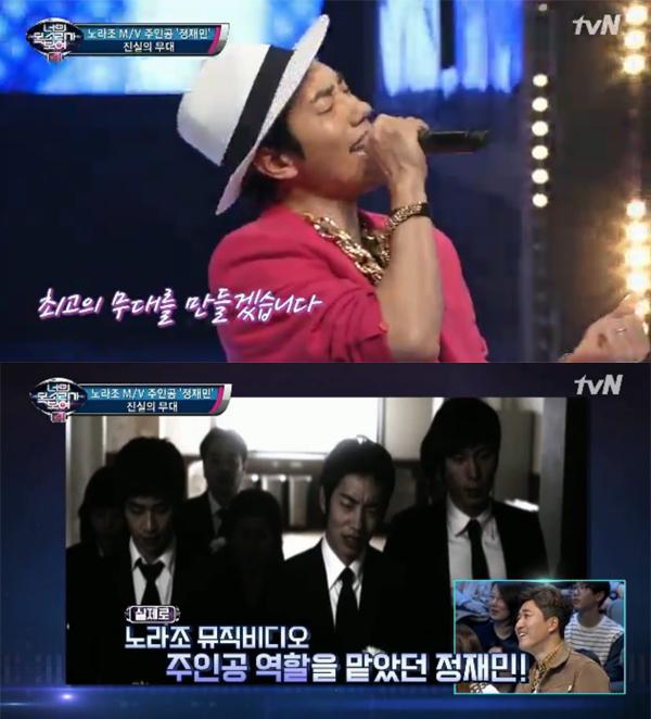 ▲'너의목소리가보여4' 정재민(사진=tvN)