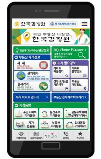 ▲한국감정원 부동산정보 앱 이미지(사진=한국감정원)