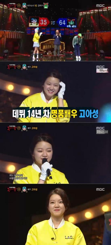 ▲고아성(출처=MBC '일밤-복면가왕')