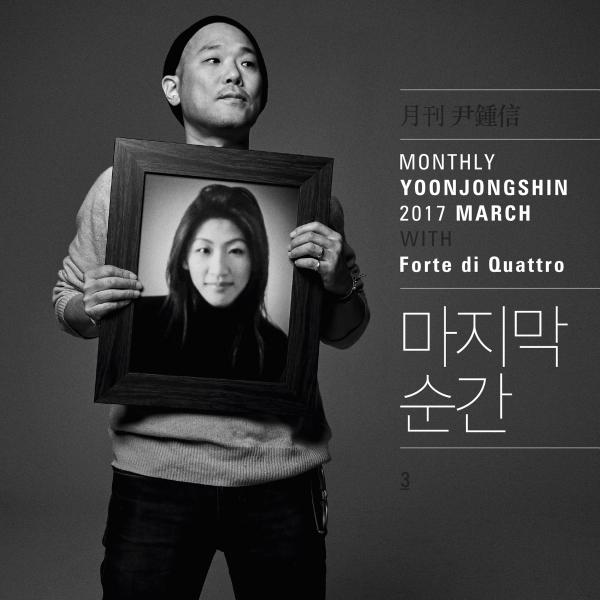 ▲월간 윤종신 3월호 '마지막 순간' 음반 커버(사진=미스틱엔터테인먼트)