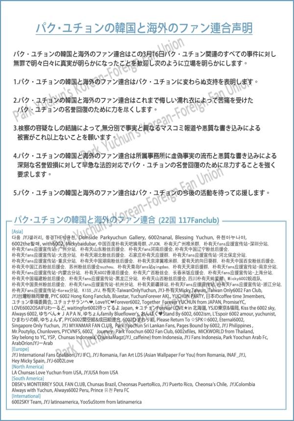 ▲일본어 지지성명