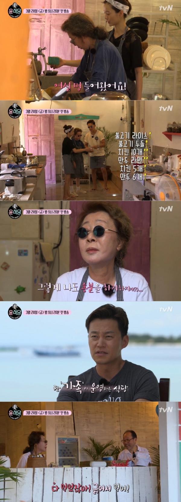 ▲'윤식당' 선공개 영상(출처=tvN'윤식당')