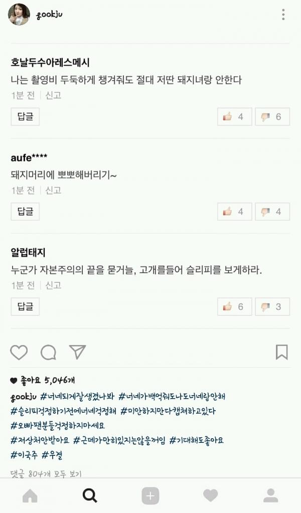 ▲이국주가 SNS에 올렸다가 삭제한 경고문(사진=이국주 SNS)