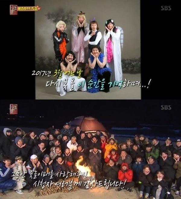 ▲19일 방송을 끝으로 종영한 SBS '꽃놀이패' 시즌1(사진=SBS '일요일이 좋다-꽃놀이패' 캡처)