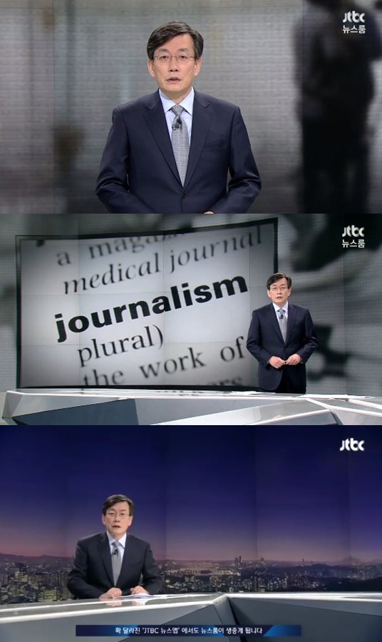 (▲JTBC '뉴스룸' 손석희)