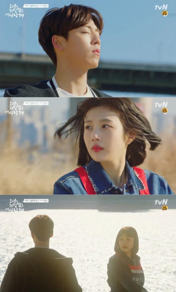 ▲'그녀는 거짓말을 너무 사랑해' 1회(출처=tvN'그녀는 거짓말을 너무 사랑해' )