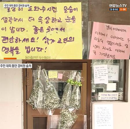 (출처=연합뉴스TV 캡쳐)