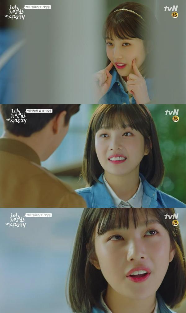 ▲'그녀는거짓말을너무사랑해' 조이(사진=tvN)