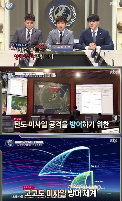 ▲'비정상회담' 왕심린, 사드배치 토론 불참