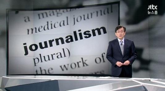 ▲손석희(출처=JTBC '뉴스룸' 영상 캡처)