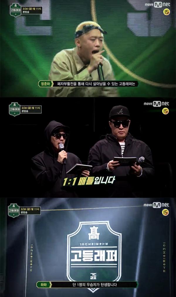 ▲'고등래퍼' 7회 예고 캡처(사진=Mnet)