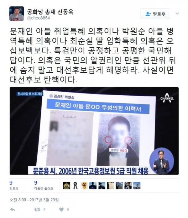 (출처=신동욱 공화당 총재 트위터)
